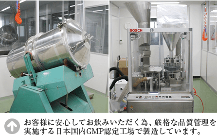 お客様に安心してお飲みいただく為、厳格な品質管理を実施する日本国内GMP認定工場で製造しています。
